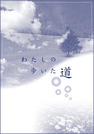 エンディングノート「わたしの歩いた道」